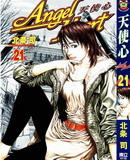 Angelheart漫画GUIDE_BOOK