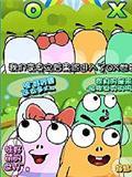 啪啪OX四格系列漫画