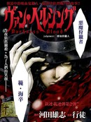 Darkness Blood漫画14