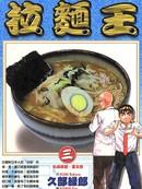 拉面王漫画26