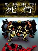 恐惧本源:死侍漫画