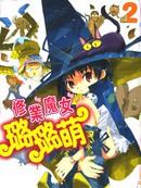 Magic-Maiden漫画中学篇14