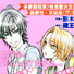 LOVE STAGE25